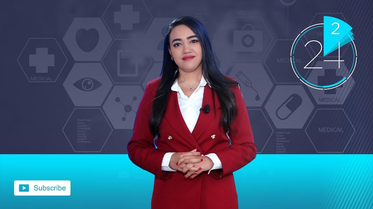 أخبار الصحة في دقيقتين  - نشر قبل 3 ساعة