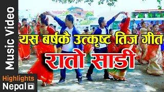Rato Sadi | New Nepali Teej Specail Song 2017/2074 | Tikaram Dhakal, Dilmaya Poudel