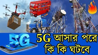 5G আসার পরে কি কি ঘটবে দেখুন, What will happen after 5G is coming? 5G Technology Details In Bengali