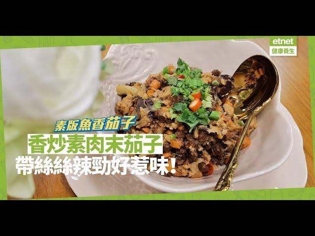 香辣惹味「香炒素肉末茄子」,有魚香茄子風味,又可少吃一餐肉!葷素者都喜歡!