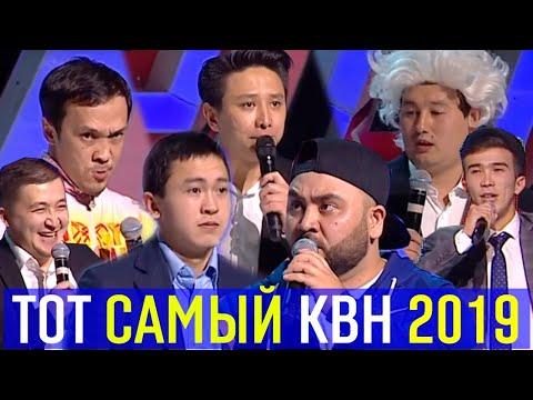 ТОТ САМЫЙ КВН 3  - 2019 спецпроект БАС ЛИГА