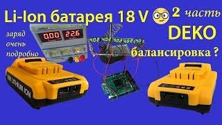 DEKO 18 V Li-Ion батарея. Детальный обзор - часть 2. Заряд.