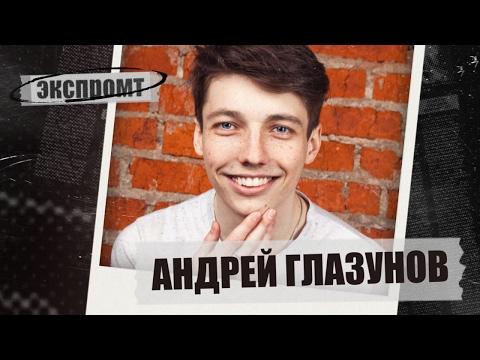 Интервью с блогером Andrew Glazunov. Экспромт #Dukascopy