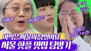 [#유퀴즈온더블럭] 서울 핫플 추천 부탁 dream★ …