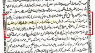 Sirat E Mustaqeem Book Ismail Dehlvi