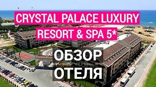 Crystal Palace Luxury Resort & Spa 5* Сиде Обзор отеля Турция 2019