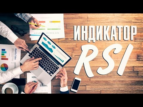 Индикатор RSI – Прямое попадание в точку успеха!