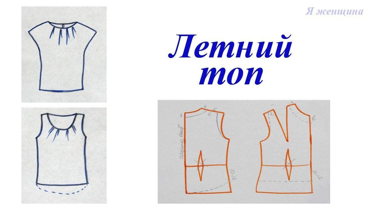 Как делать выкройки на блузку фото 209
