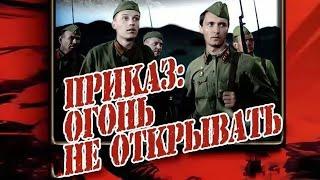 ...Приказ огонь не открывать - фильм о войне (1981)