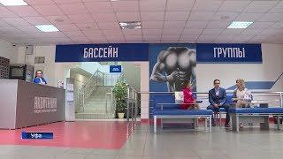 Уфимский фитнес-клуб объявил специальные условия для обманутых клиентов другого спорткомплекса