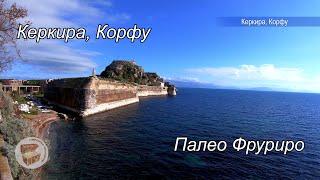 Керкира Корфу Греция Палео Фрурио Машиной на Корфу из Черногории часть 2