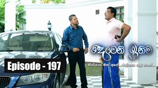 Deweni Inima | Episode 197 07th November 2017 Thumbnail
