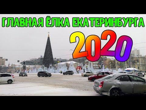 Главная ёлка Екатеринбурга 2020 | Цены на горки и аттракционы | Цены в кафе | Ёлка 2020