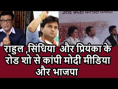 Priyanka Gandhi Along With Rahul And Jyotiraditya Scindia Road Show Push Modi Media On Back Fut