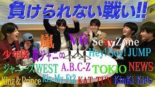 美 少年【大爆笑】ジャニーズグループ名で分けっこゲーム!