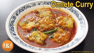 Omelette Curry Recipe   How to make Omelette Curry   ऑमलेट करी रेसिपी   Easy Indian Dinner Recipes
