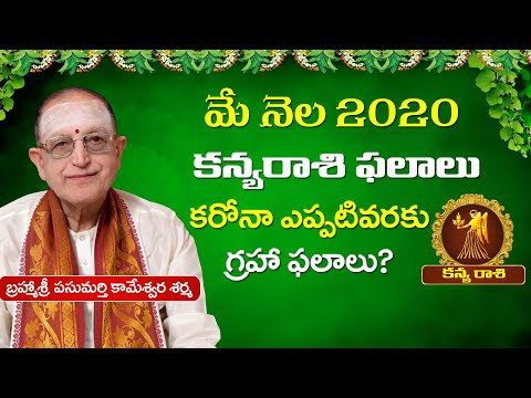 Kanya Rasi May Rasi Phalalu 2020 | May Rasi Phalalu 2020 | Kameswara Sarma |  Sunrise Tv Telugu