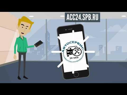 Он-лайн запись в Автосервис Самообслуживания ACC24.SPB.RU Санкт-Петербург, Колпино