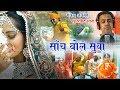 Gajinder ajmera latest song 2018 स च ब ल स व sach bol suva rajasthani व व ह स ग hd video mp3