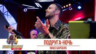 Макс Барских - Подруга-ночь. «Золотой Микрофон 2019»