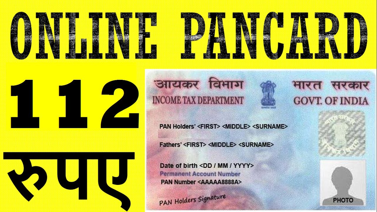{HINDI} make pan card online only aadhar card required || without any documents || Apply for PAN ✔✔