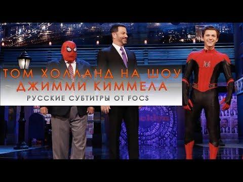 Том Холланд на шоу Джимми Киммела Русские субтитры (FOCS)