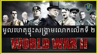 Why incurred World War II  មលហតផទសងរគមលកលកទ ២  WW II, Neak Rean