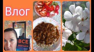 #влог Влог. Ежедневные хлопоты. Уборка. Рецепт печени с гречкой.