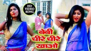 भोजपुरी का सबसे नया हिट विडियो 2019 - Beby Dheere Dheere Khao - Ravi Raj - Bhojpuri Hit Song 2019