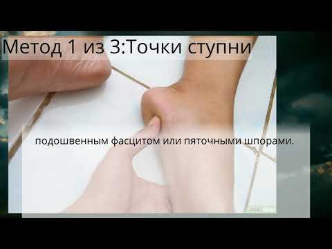Как избавиться от боли в стопе с помощью точечного массажа