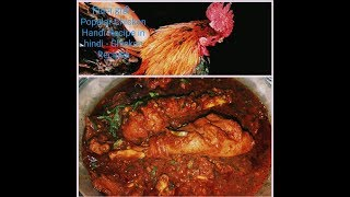 चिकन हांडी - Popular Chicken Handi Recipe in hindi - Chicken Recipes