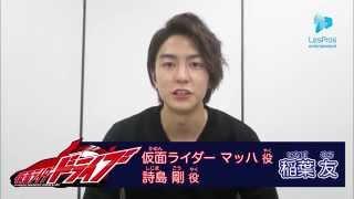 稲葉友が、現在放送中の仮面ライダー、 「仮面ライダードライブ」に出演...