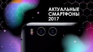 Лучшие смартфоны 2017 для покупки в 2018!