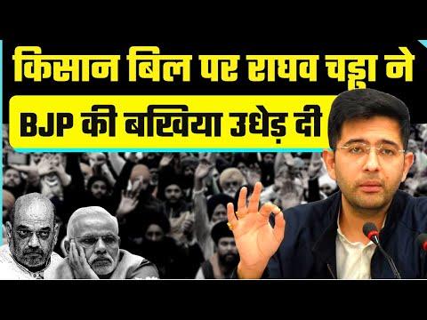 Download Kisan Bill पर AAP के Raghav Chadha ने Narendra Modi को कर डाला Expose | Must Watch Video