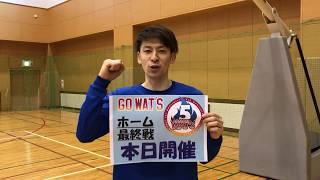 2017-18シーズン ホーム最終戦!本日開催!! カウントダウン動画配信中...
