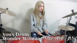 원더우먼(Wonder Woman)_브라운아이드걸스(Brown Eyed Girls)/Drum cover(유즈드…