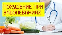 Похудение при заболеваниях.  Особенности снятия лишнего веса при заболеваниях.[Галина Гроссманн]