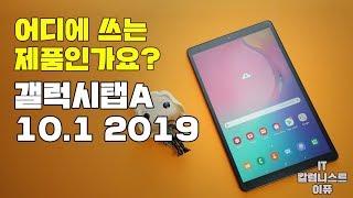 삼성 갤럭시탭A 10.1 2019 사용해보니, 어디에 …