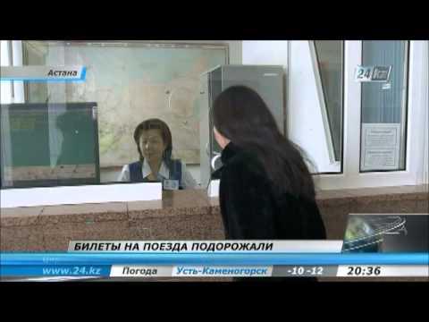 Стоимость билетов на поезда Казахстан