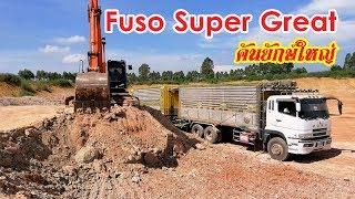 พ่วง-fuso-super-great-คันยักษ์ใหญ่-ทีมงานเสี่ยวินัย
