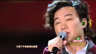 【爱你有我】2015江苏卫视新年演唱会——陈奕迅——《稳稳的幸福》 HD Mp3
