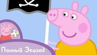 Мультфильмы Серия - Свинка Пеппа - S02 E23 Остров пиратов (Серия целиком)