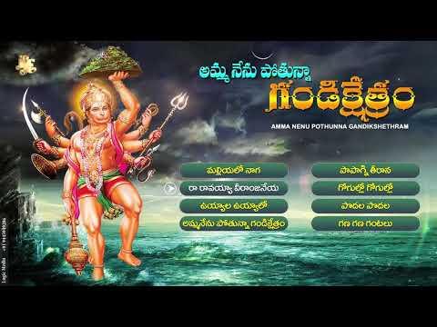 Anjaneya Swamy Devotional Songs || Ammanenu Potunna Gandi Kshtram| Jadala Ramesh songs | jayasindoor