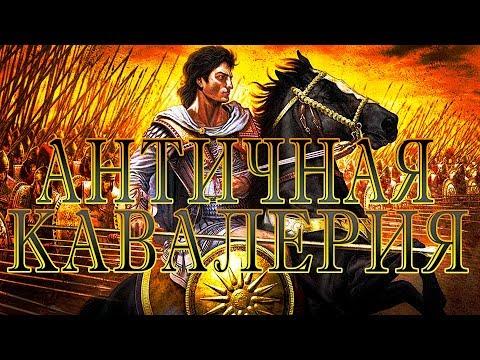 Античная кавалерия (история, виды, функции)