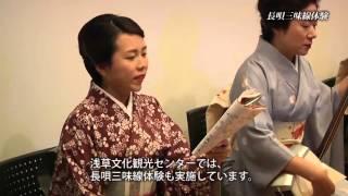 外国人向け伝統文化・芸能体験 プログラム