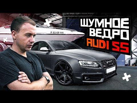 Ведро Audi S5. Разобрали катер.