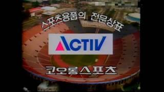 1984 코오롱 액티브(Activ) 광고