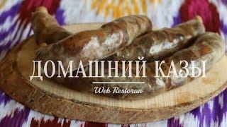 ДОМАШНИЙ КАЗЫ | UY SHAROITIDA QAZI (UZB/RUS)