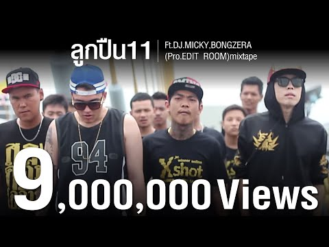 DJ. MICKY - ลูกปืน11[Ft.CP,BONGZERA,EDIT ROOM]MV Mixtape + Lyric