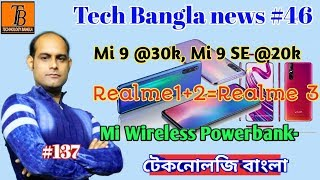 #Realme3  #VivoV15Pro , #Technology Bangla, Mi 9 @30k, Mi 9 SE @20k,